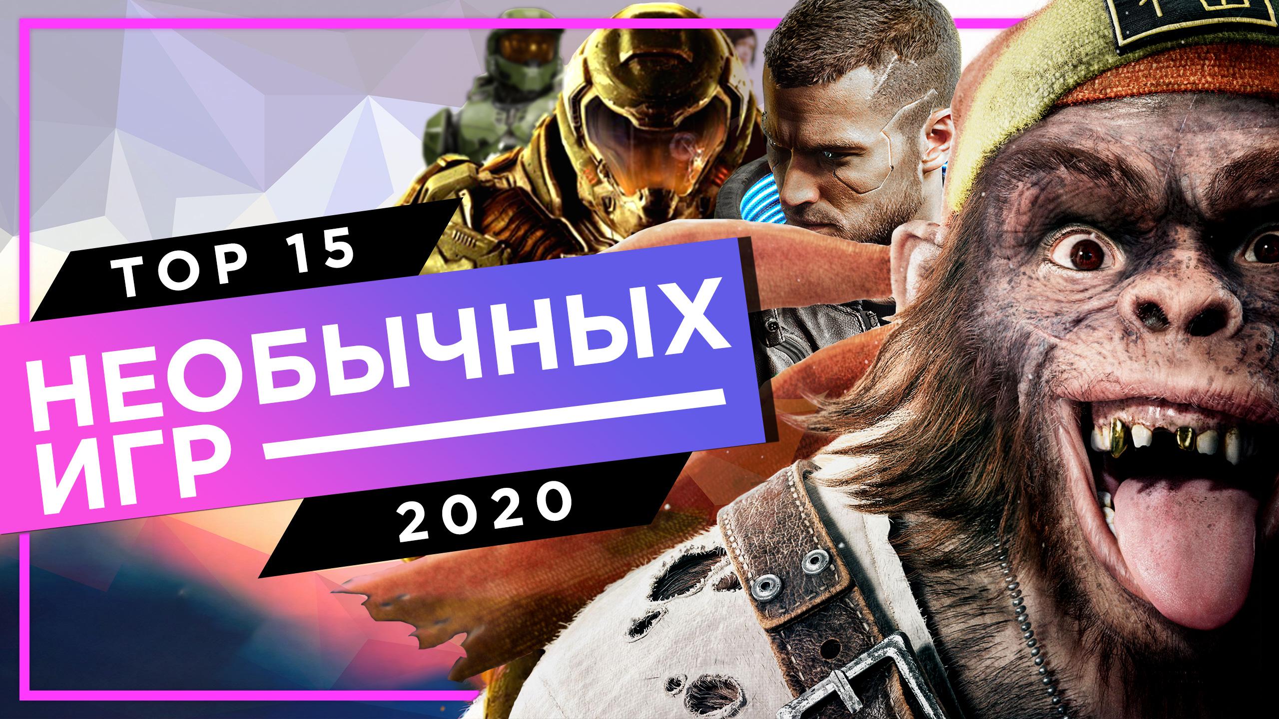 ПОДБОРКА ОЖИДАЕМЫХ ИГР 2020 ГОДА - ТОП 15 НЕОБЫЧНЫХ ИГР