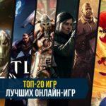 20 лучших онлайн-игр, в которые можно играть прямо сейчас с друзьями (или врагами)