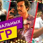 ПРОВАЛЬНЫЕ ИГРЫ 2019 ГОДА - ТОП-10 АДСКИХ ИГР