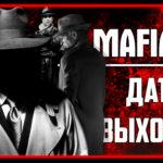МАФИЯ 4 УЖЕ СКОРО НА ПК - ОБЗОР ИГРЫ И ГЛАВНОГО ГЕРОЯ MAFIA 4