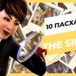 10 пасхалок, которые найдут только настоящие фанаты The Sims 4