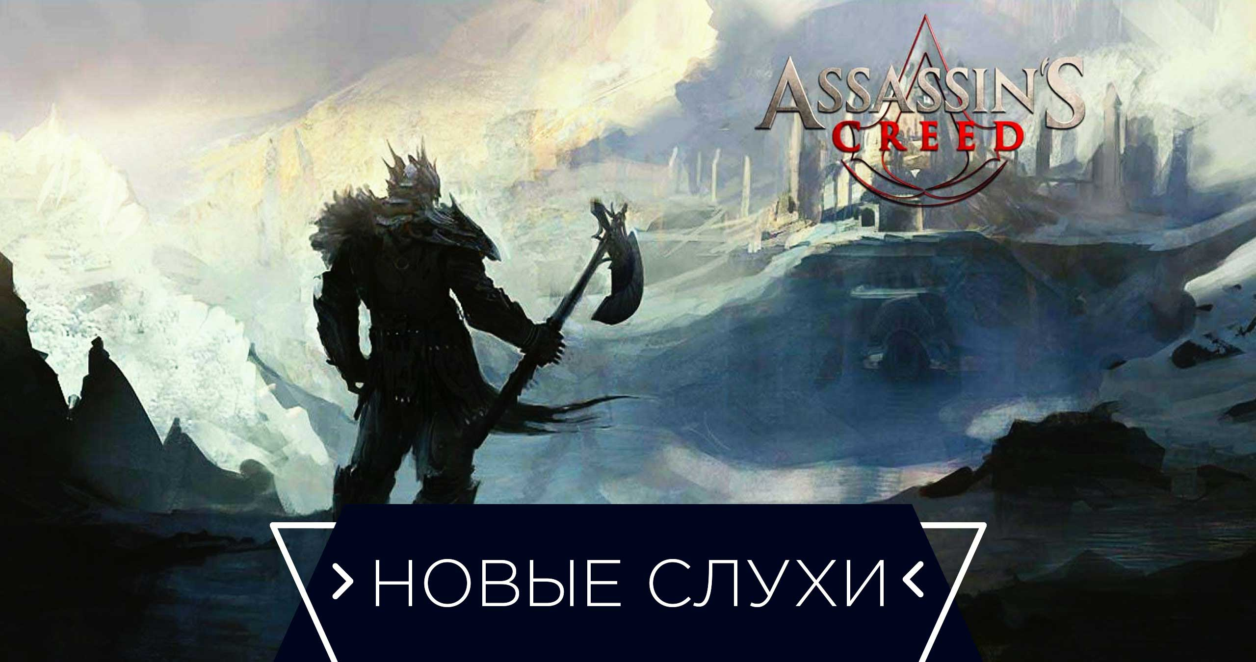 Новый Assassin's Creed в Риме