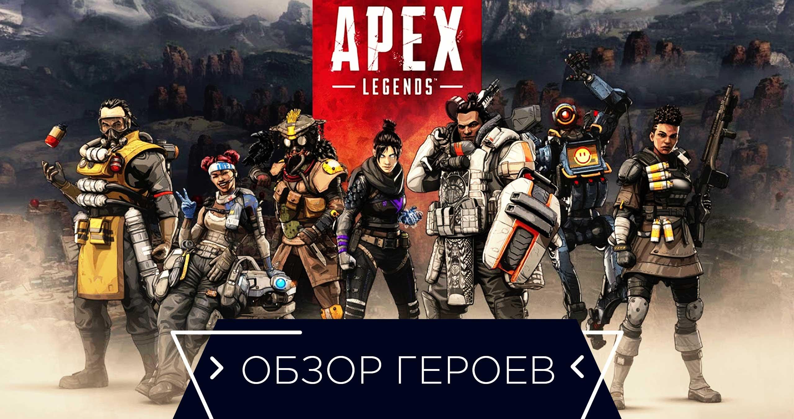Способности персонажа, пассивы и ультиматумы - Apex Legends