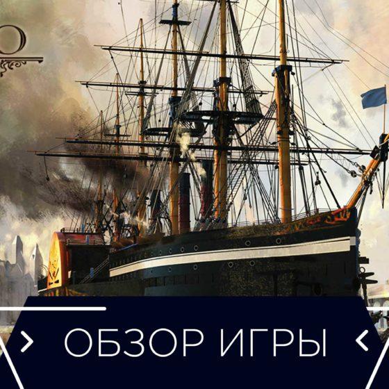 Anno 1800 - практические впечатления