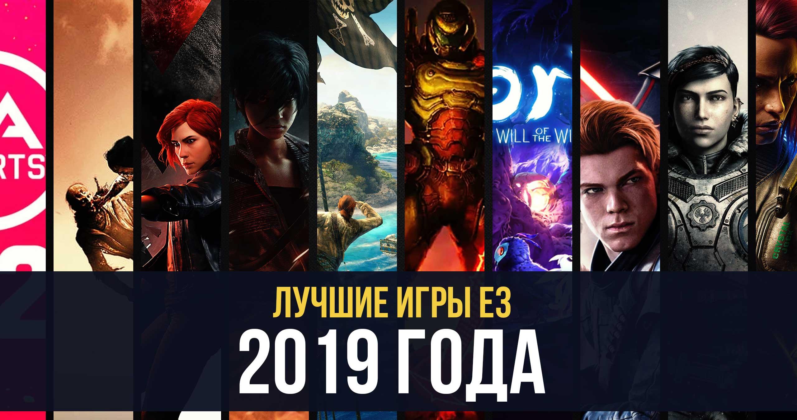 игры E3 2019