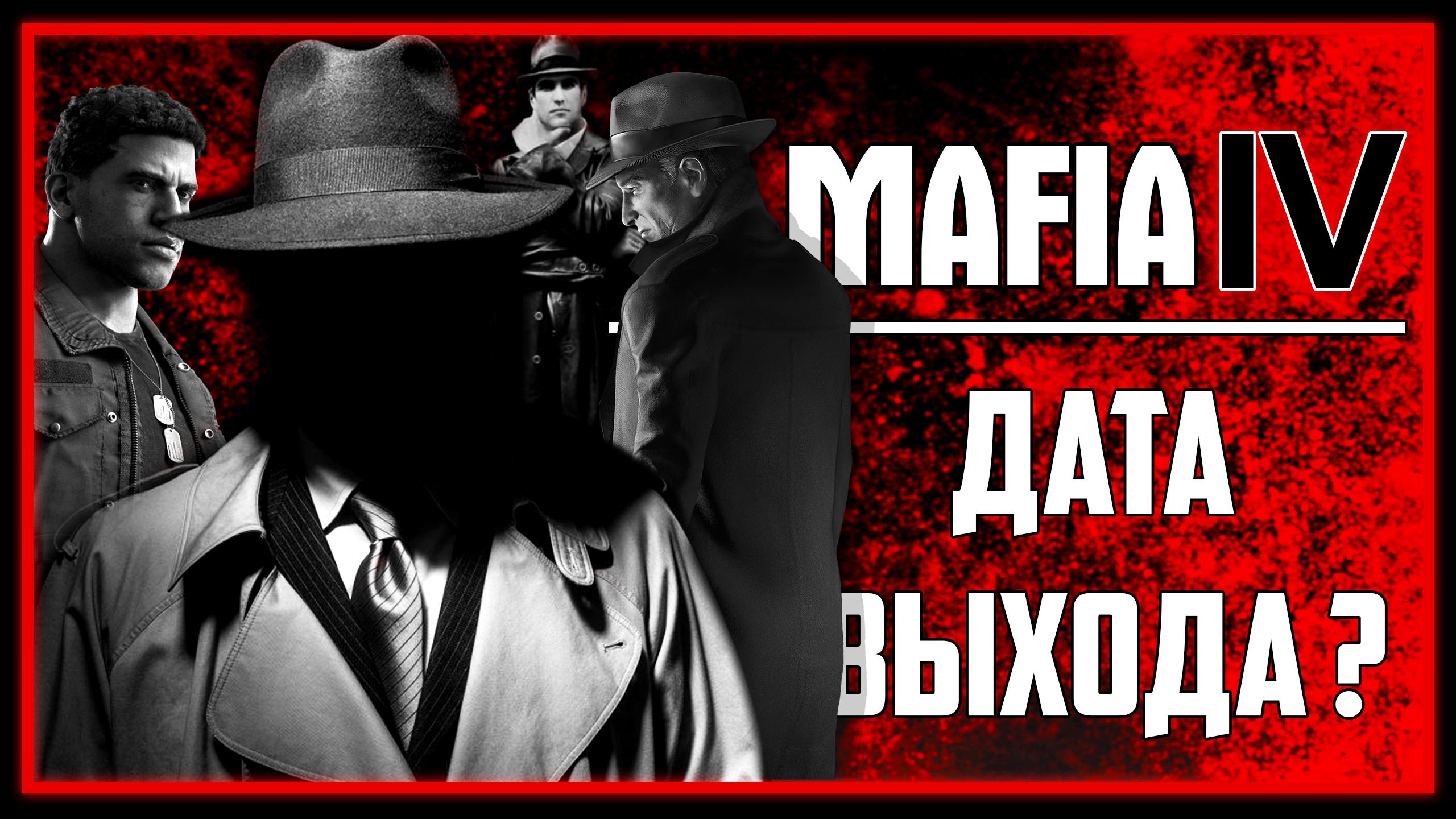 Мафия 4