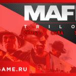 Mafia: Trilogy - Анонс обновленной серии игр mafia