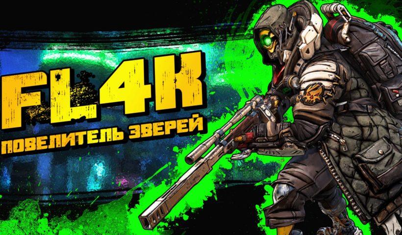 Руководство Borderlands 3: если вы играете в одиночку, подумайте о FL4K