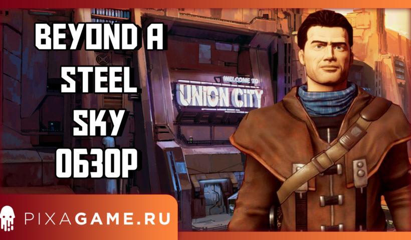 Обзор игры beyond a steel sky - первый взгляд на новый квест