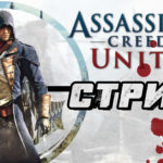 Assassins Creed Unity - Live Stream - no comments - #1