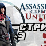 Assassins Creed Unity - Признание - Live Stream - no comments - Часть 3