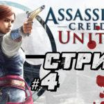 Assassins Creed Unity - Царство нищих (Live Stream Часть 4)
