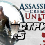 Assassins Creed Unity - Серебряных дел мастер - Live Stream - no comments - #5