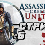Assassins Creed Unity - Пророк - Live Stream - no comments - #6