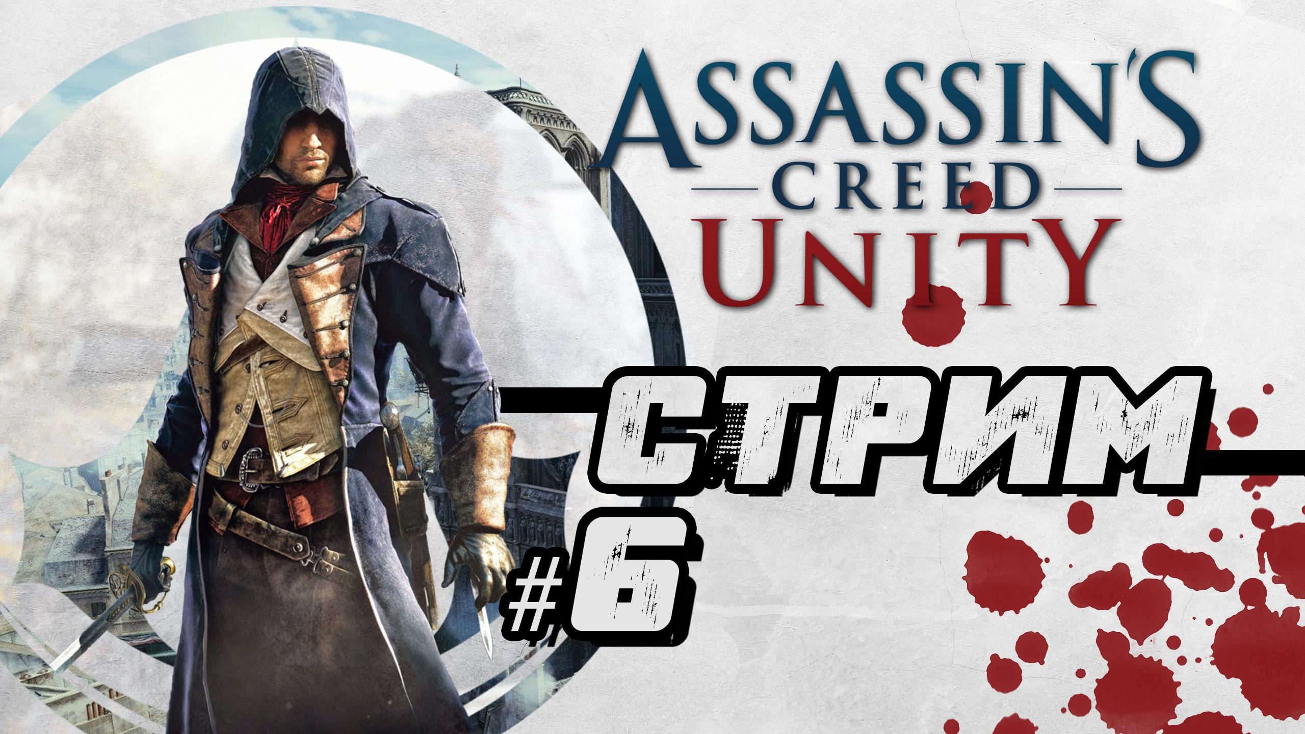 Assassins Creed Unity - Пророк - Live Stream - no comments - #6