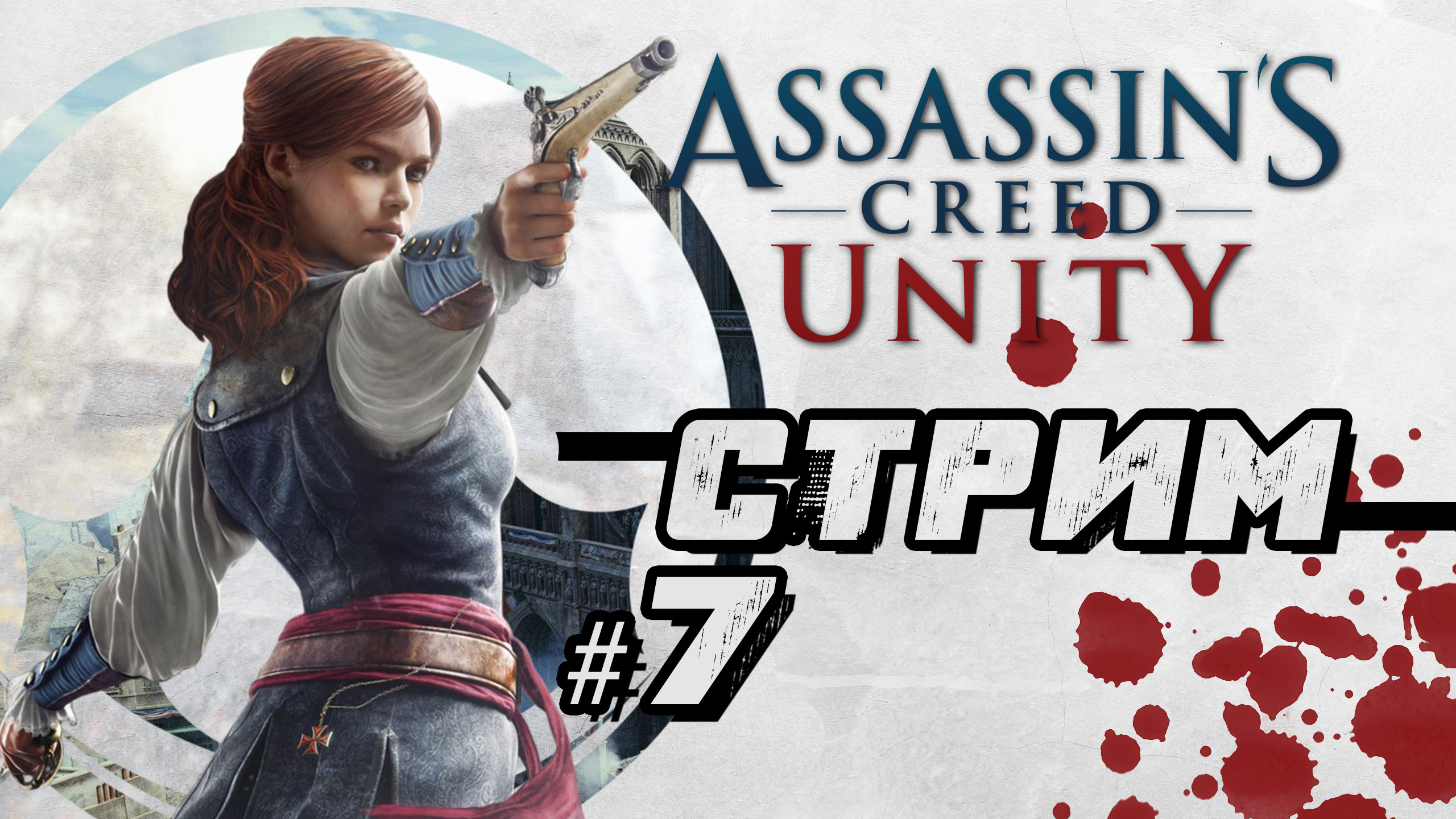 Assassins Creed Unity - Якобинский клуб, стрим часть 7