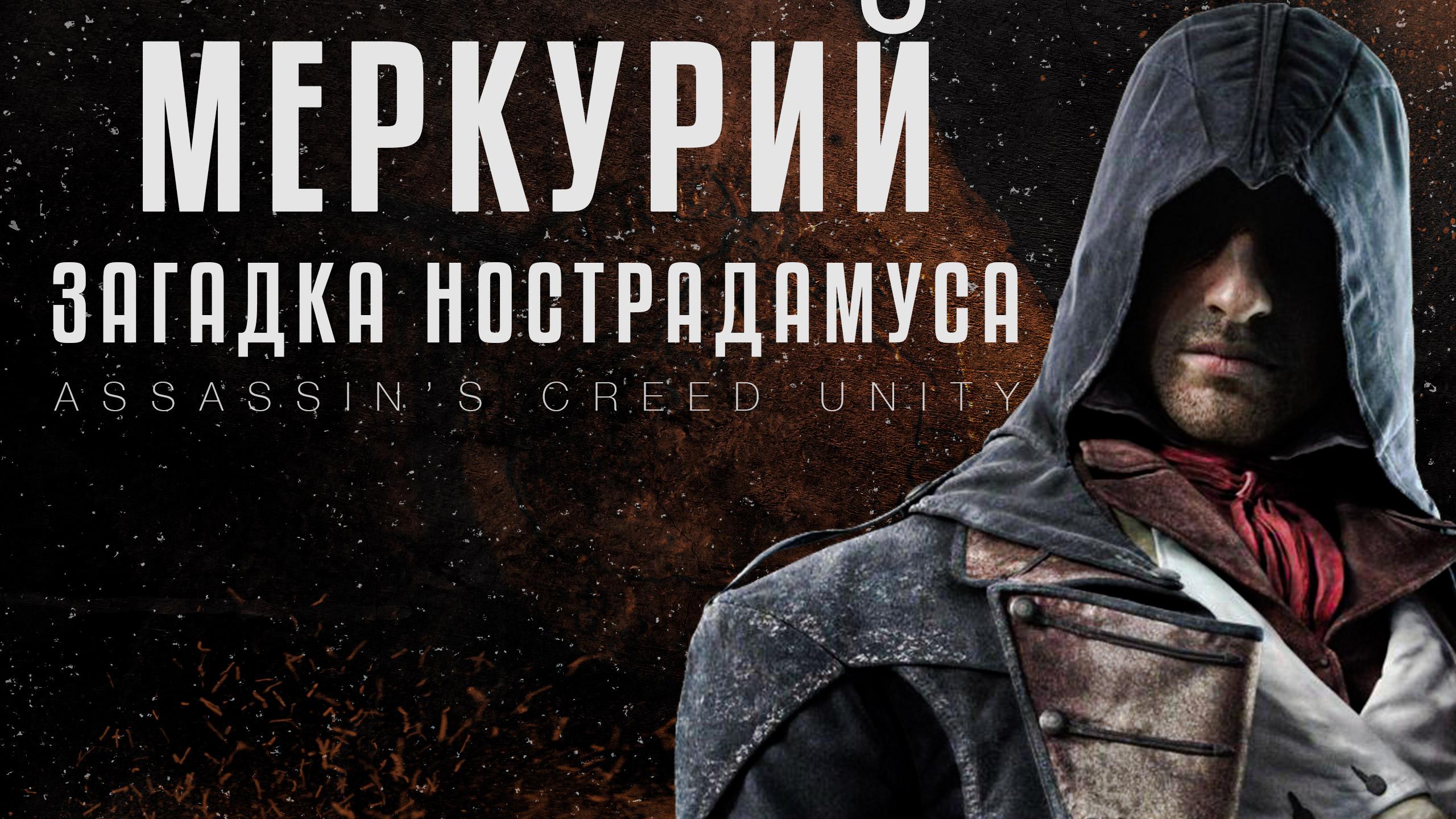 Нострадамус в игре Assassin's Creed Unity (Меркурий)