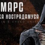 Руководство по загадке Нострадамуса в игре Assassin's Creed Unity (Марс)