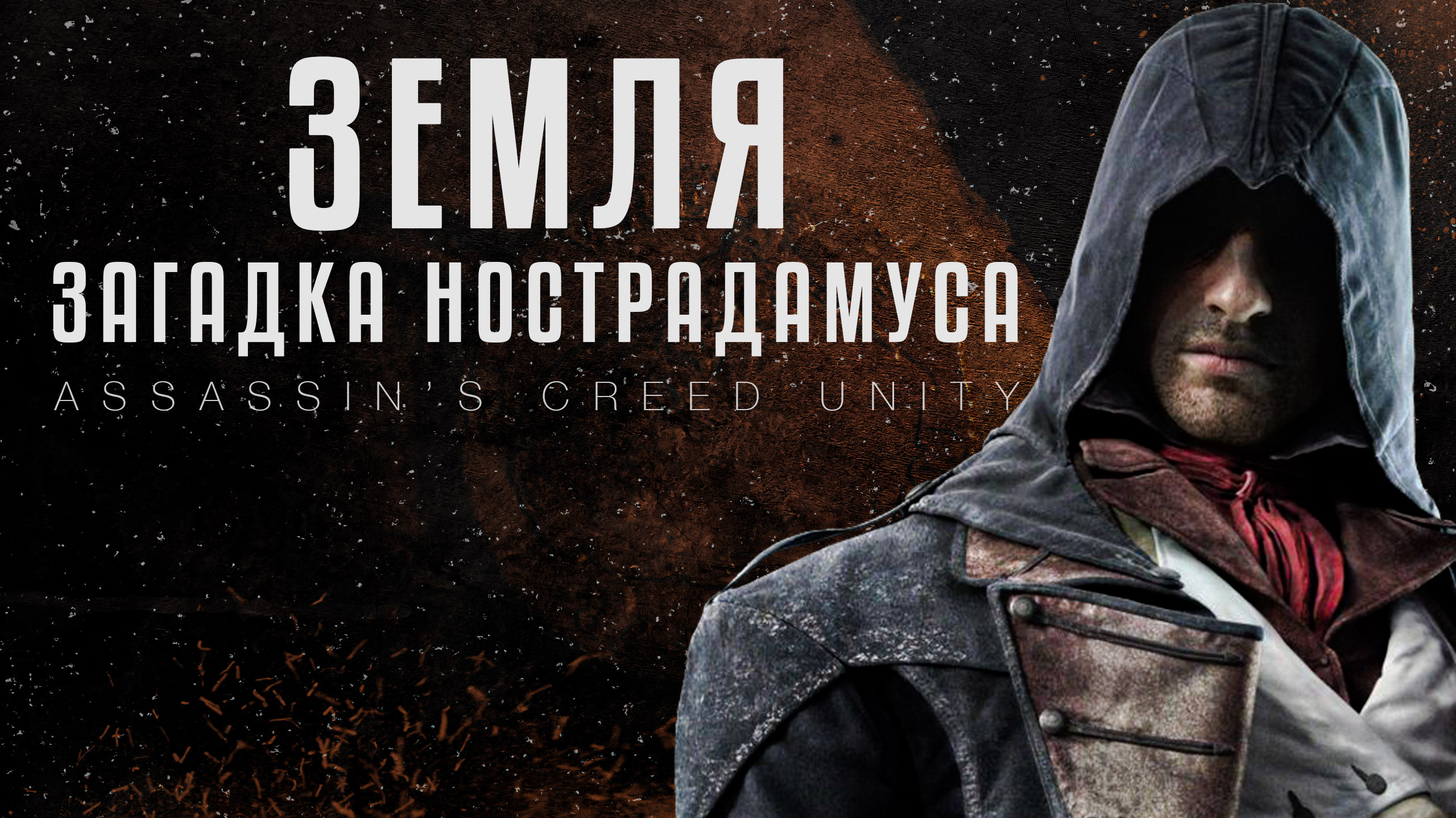 Загадка Нострадамуса в игре Assassin's Creed Unity (Терра)