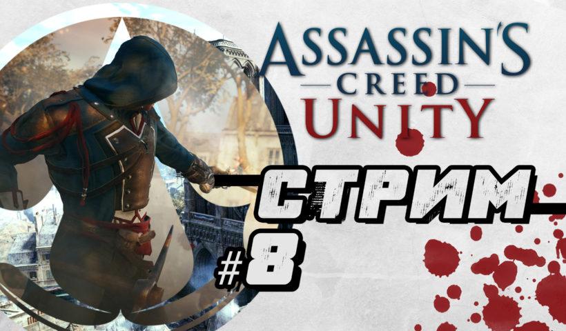 Assassins Creed Unity - Противостояние (стрим, часть 8)