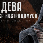 Нострадамус в игре Assassin's Creed Unity (Дева)