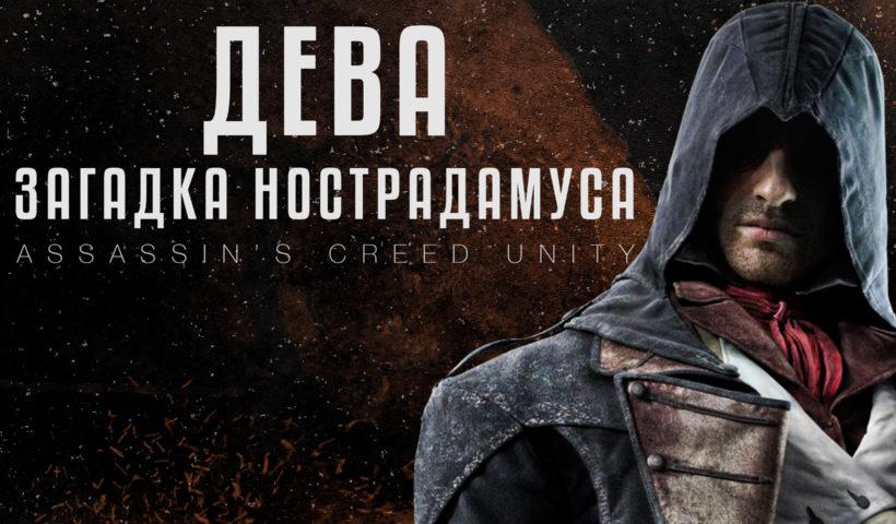 Нострадамус в игре Assassin's Creed Unity (Дева)