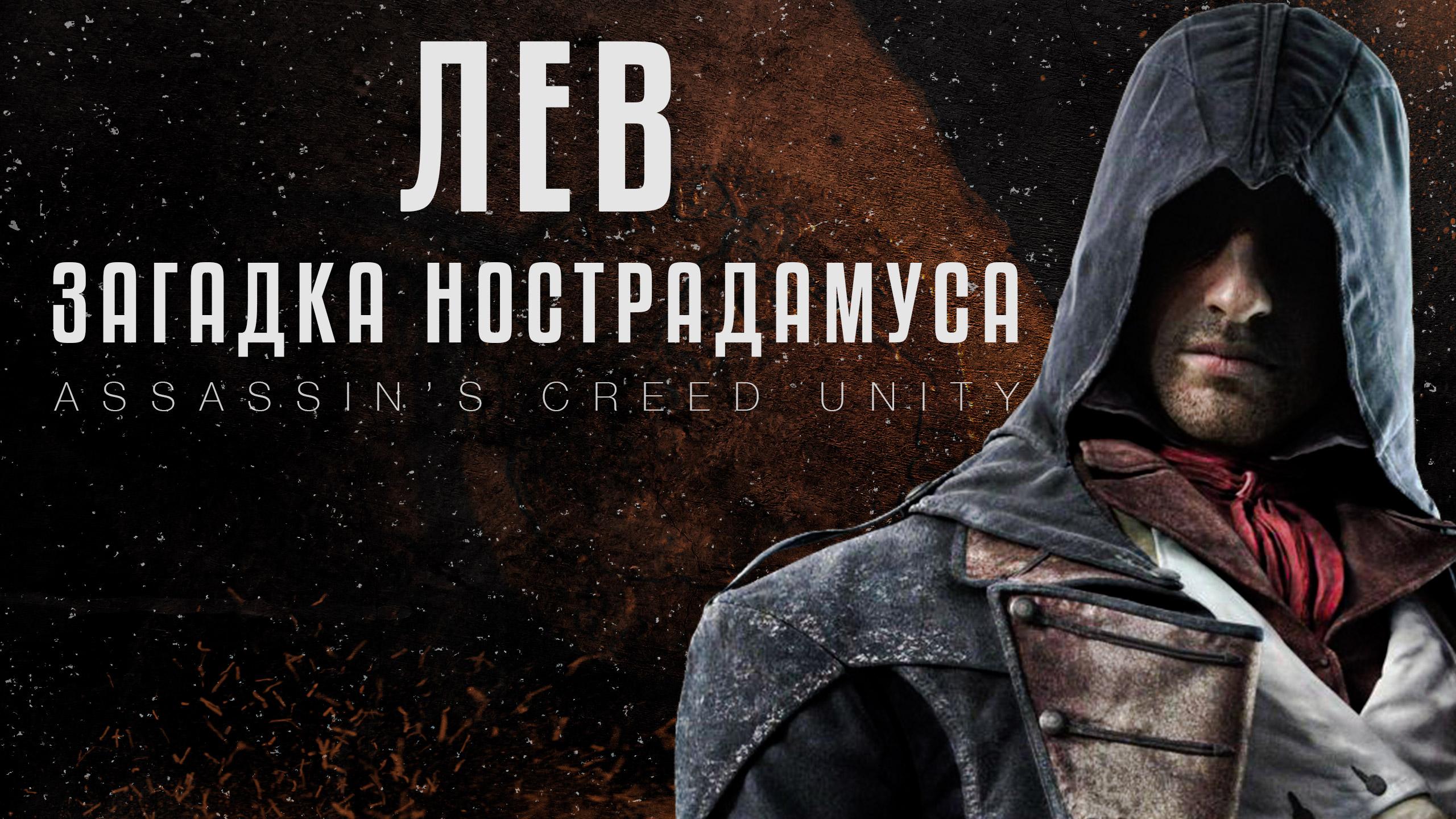 Нострадамус в игре Assassin's Creed Unity (Лев)