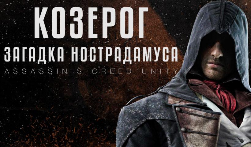 Нострадамус в игре Assassin's Creed Unity (Козерог)