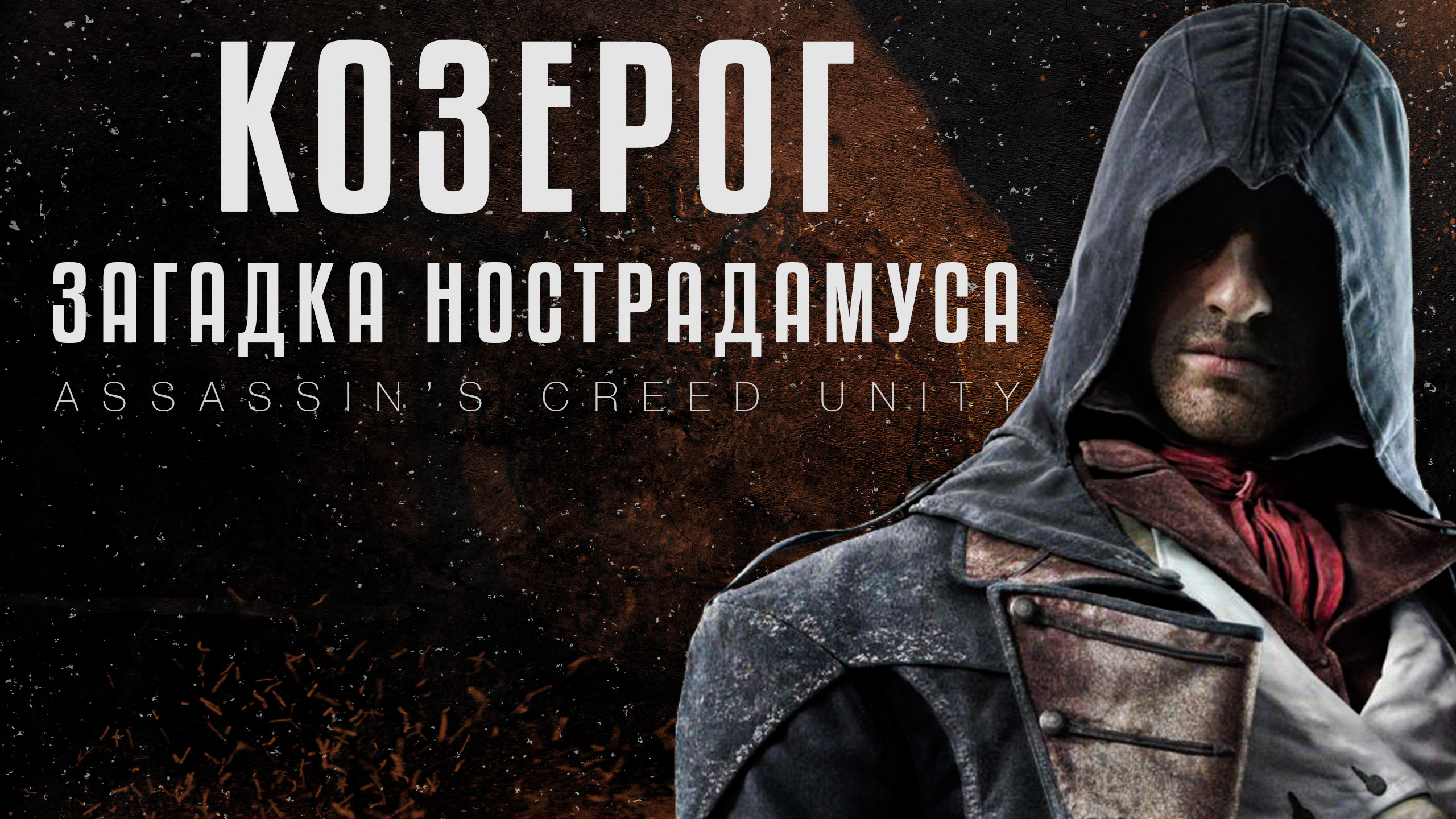 Нострадамус в игре Assassin's Creed Unity (Козерог)