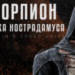 Нострадамус в игре Assassin's Creed Unity (Скорпион)