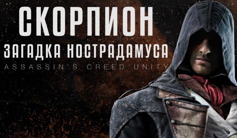 Нострадамус в игре Assassin's Creed Unity (Скорпион)
