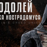 Нострадамус в игре Assassin's Creed Unity (Водолей)