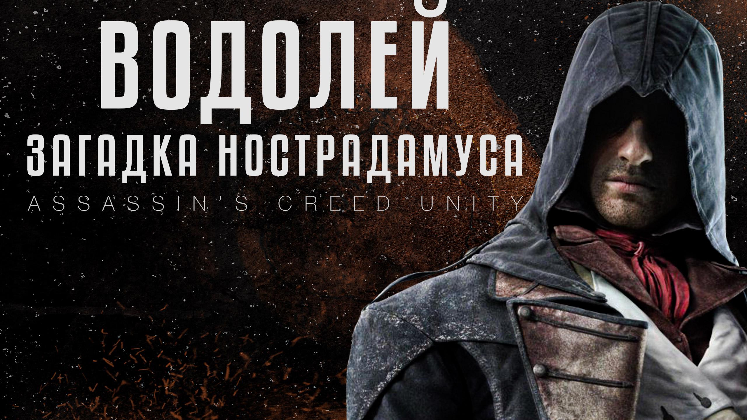 Нострадамус в игре Assassin's Creed Unity (Водолей)