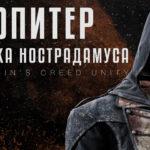 Assassin's Creed Unity (Юпитер)
