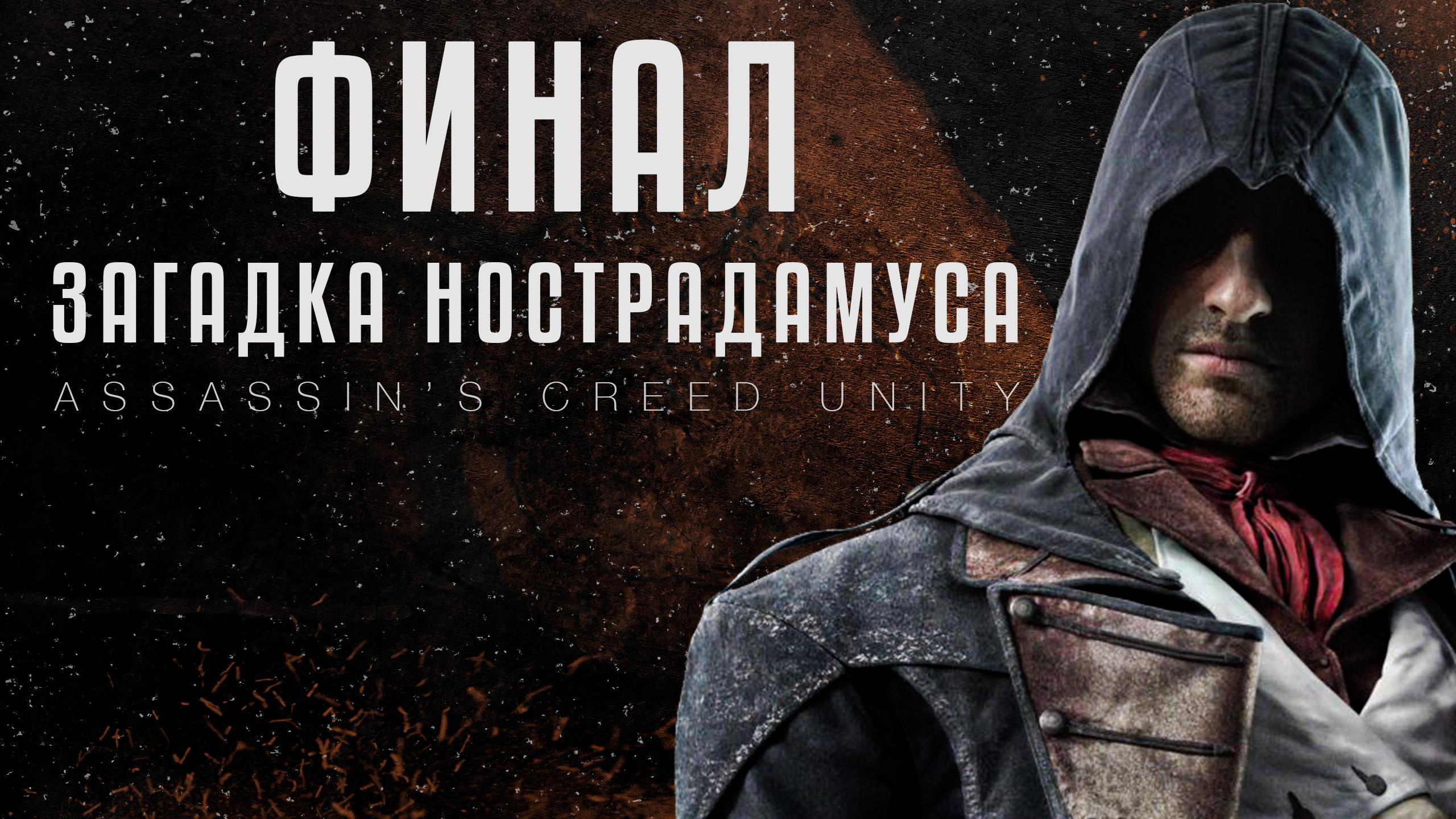 Нострадамус в игре Assassin's Creed Unity (Финал)