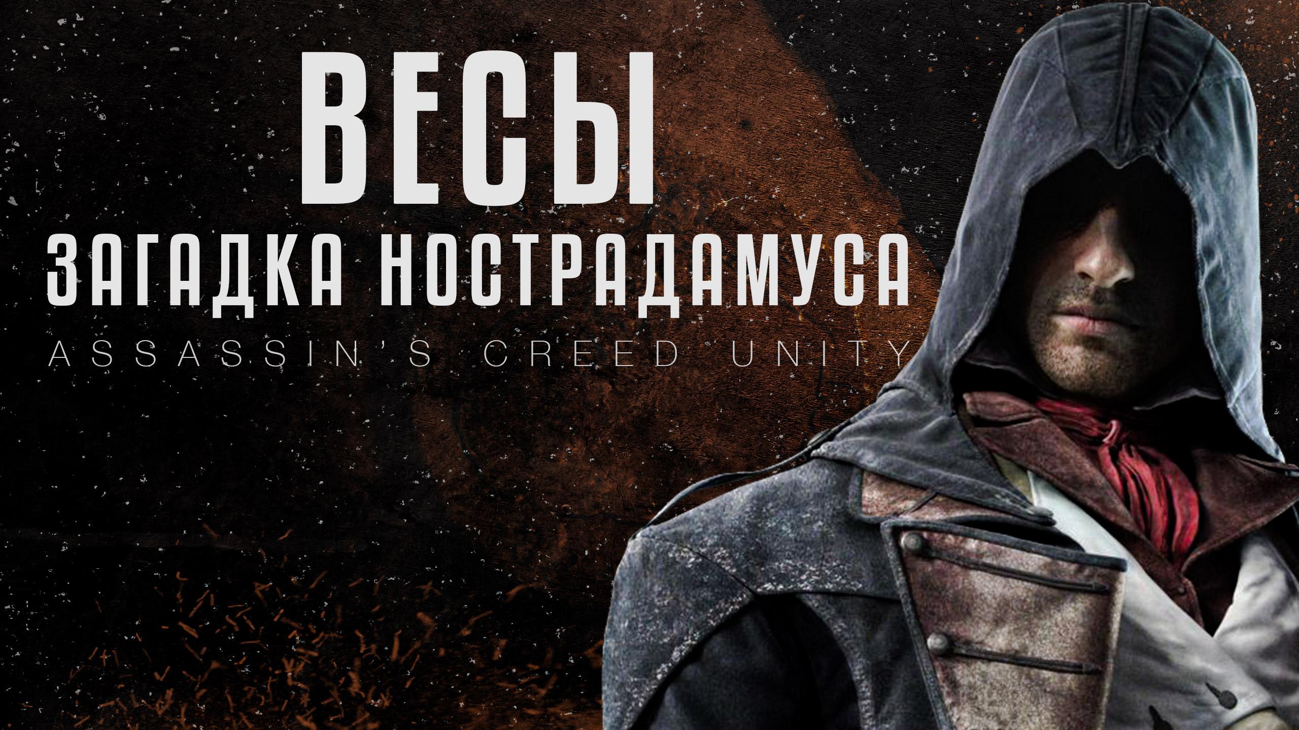 Загадка Нострадамуса в игре Assassin's Creed Unity (Весы)