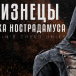 Нострадамус в игре Assassin's Creed Unity (Близнецы)