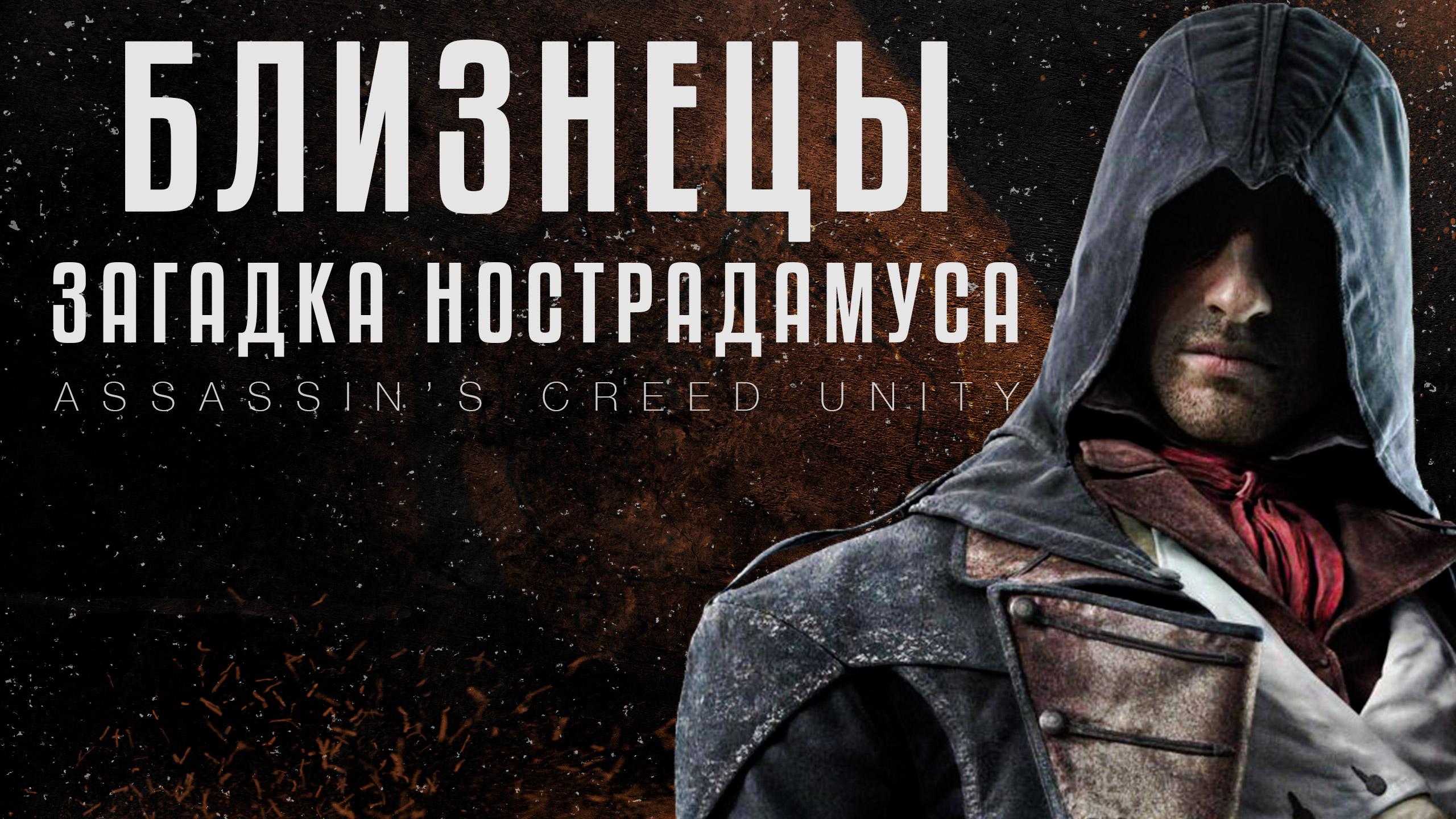 Нострадамус в игре Assassin's Creed Unity (Близнецы)