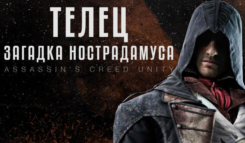 Нострадамус в игре Assassin's Creed Unity (Телец)