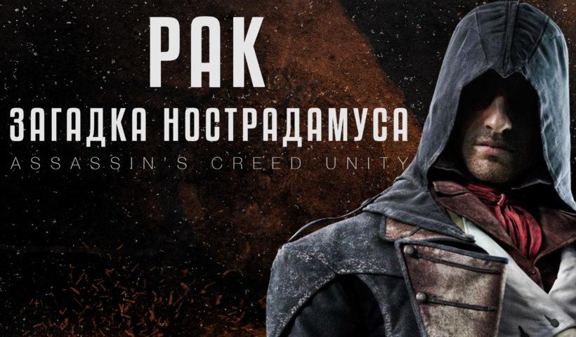Нострадамус в игре Assassin's Creed Unity (Рак)