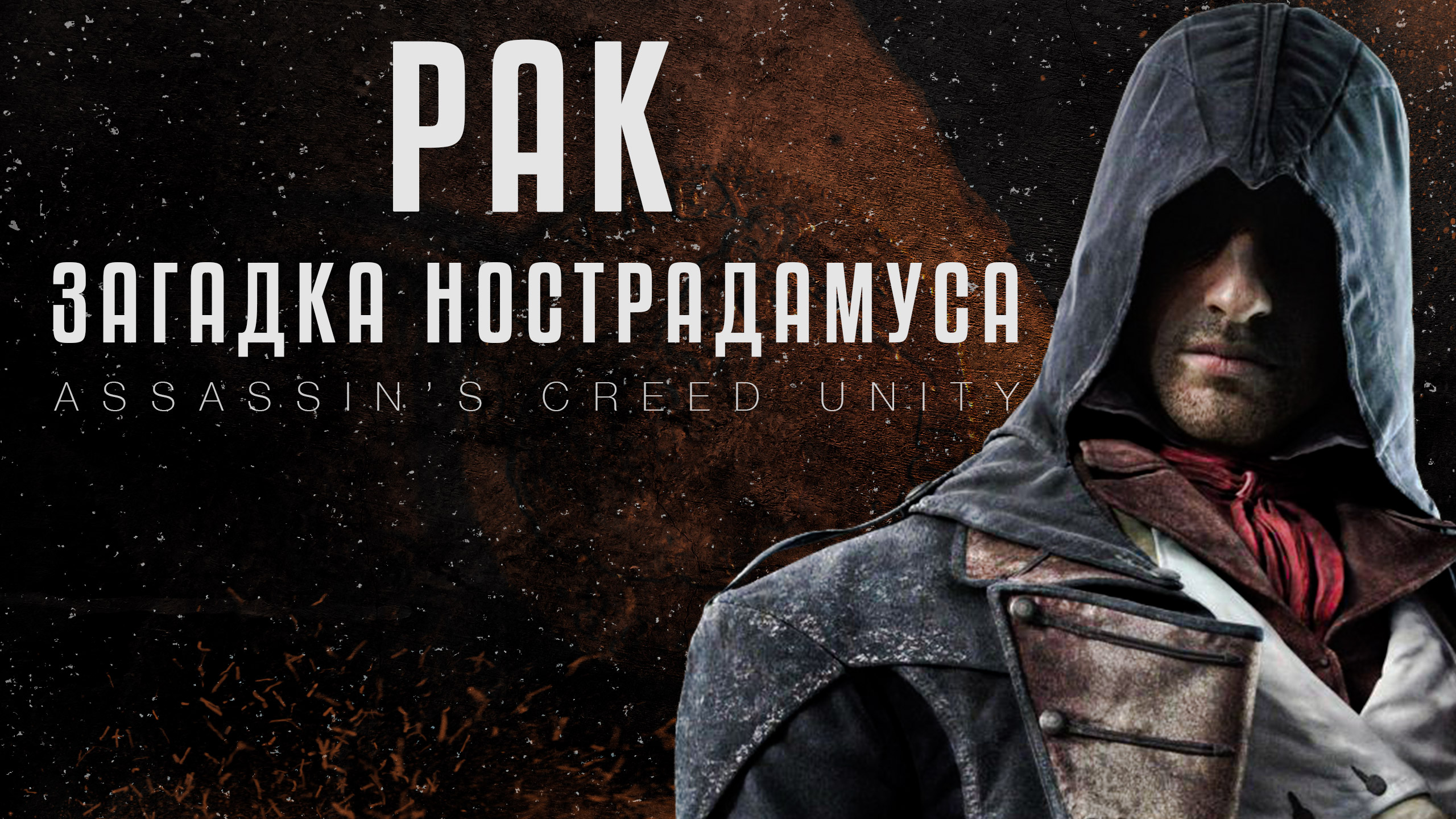 Нострадамус в игре Assassin's Creed Unity (Рак)