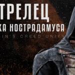 Нострадамус в игре Assassin's Creed Unity (Стрелец)