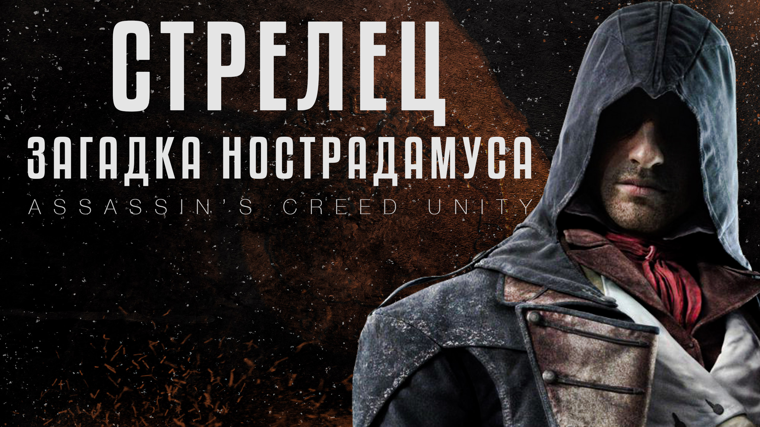 Нострадамус в игре Assassin's Creed Unity (Стрелец)