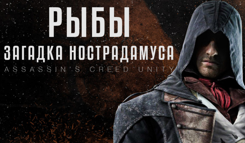 Нострадамус в игре Assassin's Creed Unity (Рыбы)