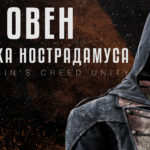 Нострадамуса в игре Assassin's Creed Unity (Овен)