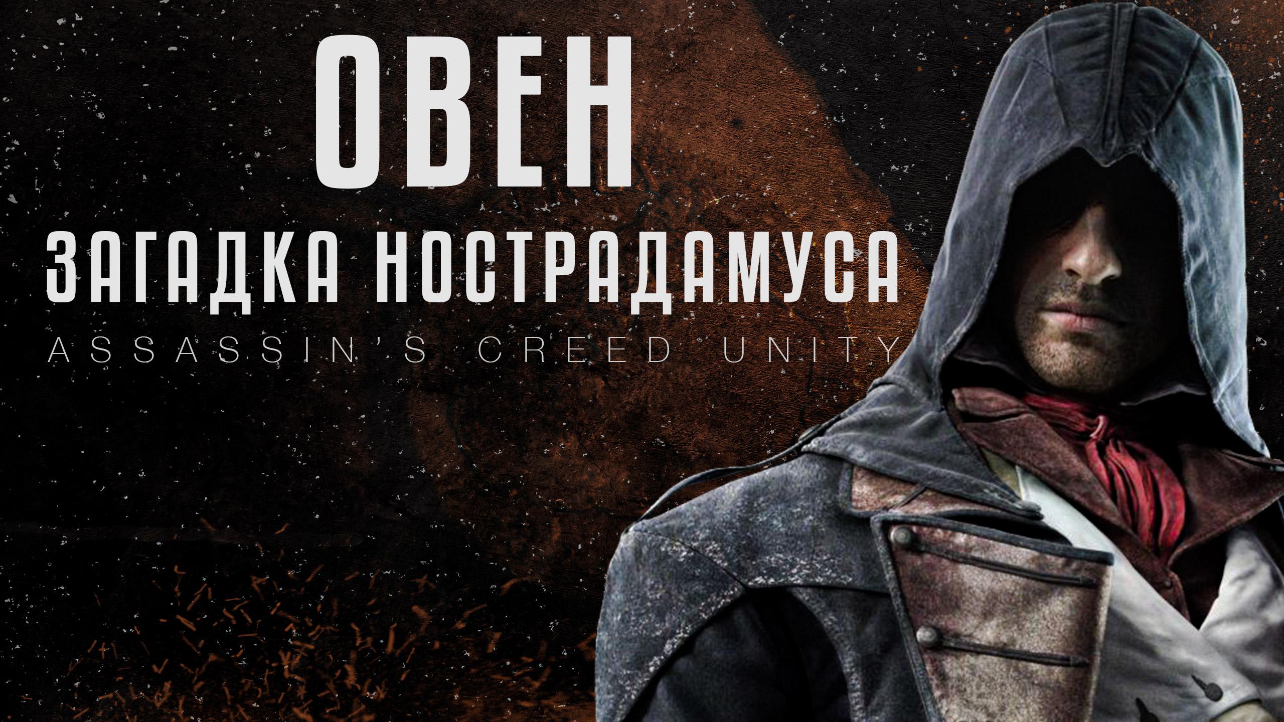 Нострадамуса в игре Assassin's Creed Unity (Овен)
