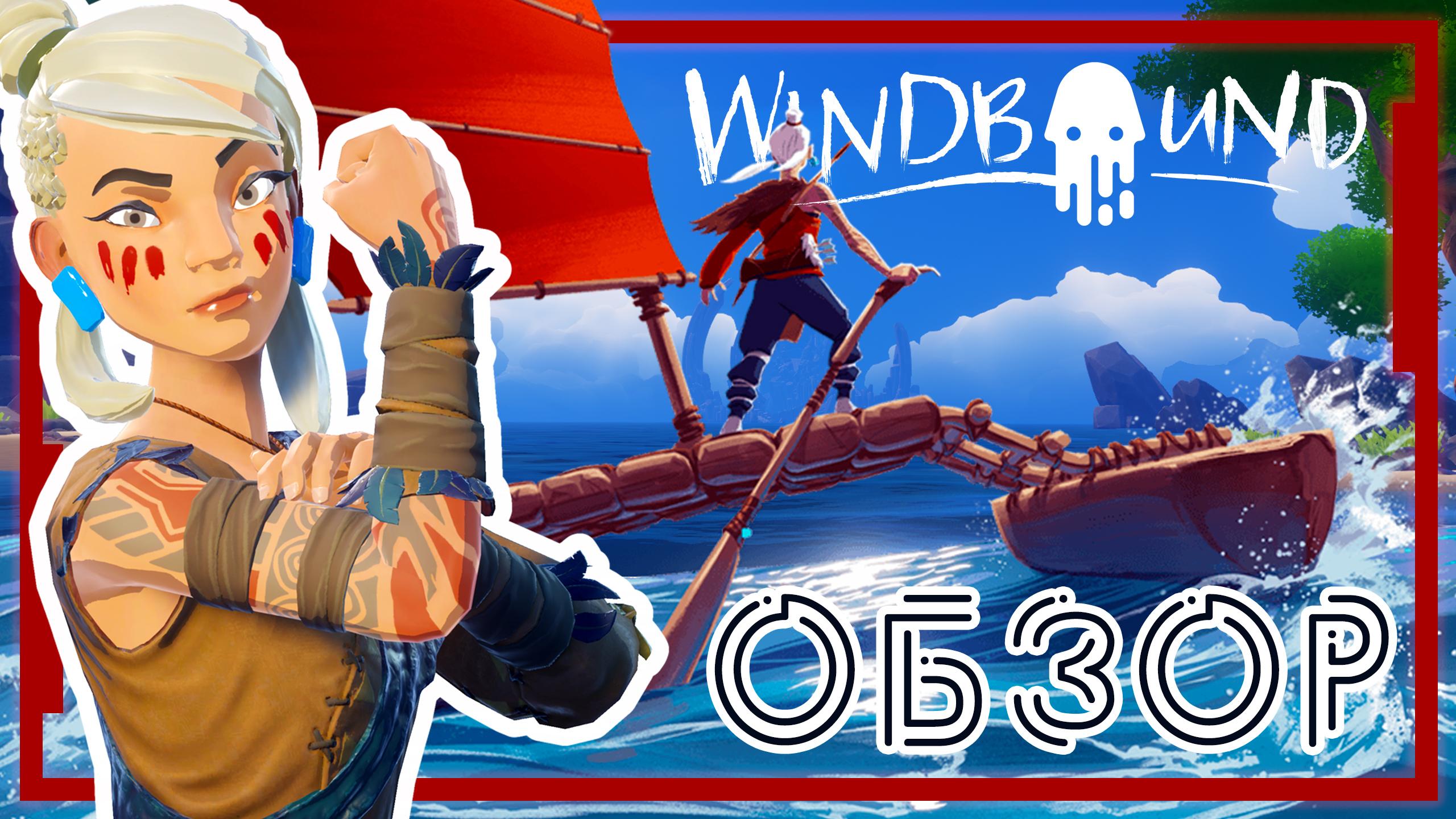 Обзор windbound - герой игры, плюсы и минусы, сюжет
