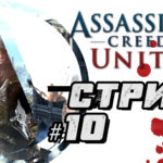 Assassins Creed Unity - Побег (Часть 10)