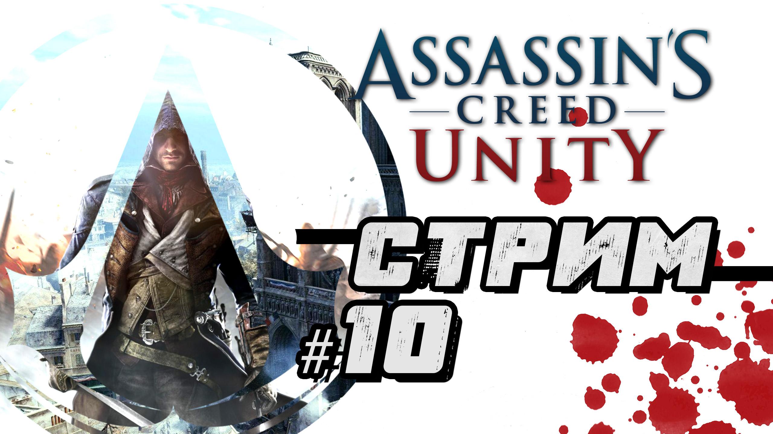 Assassins Creed Unity - Побег (Часть 10)