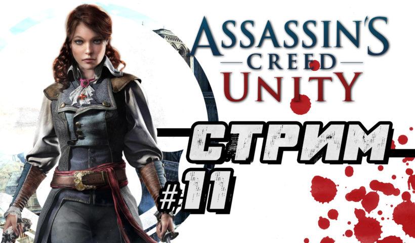Assassins Creed Unity - Казнь Французского Короля (Часть 11)